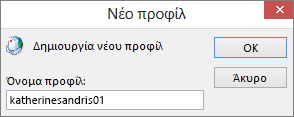 Νέο προφίλ αλληλογραφίας Outlook που έχει οριστεί για τον χρήστη kerimills
