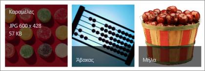 Διάφορες εικόνες σε προβολή μικρογραφίας