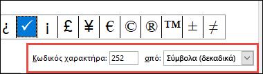 """Το πεδίο """"από"""" σάς ενημερώνει ότι αυτό είναι ένα σύμβολο ASCII"""