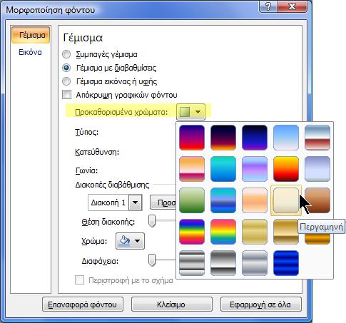 """Για να χρησιμοποιήσετε μια προκαθορισμένη διαβάθμιση, επιλέξτε """"Προκαθορισμένα χρώματα"""" και, στη συνέχεια, ορίστε μια επιλογή."""