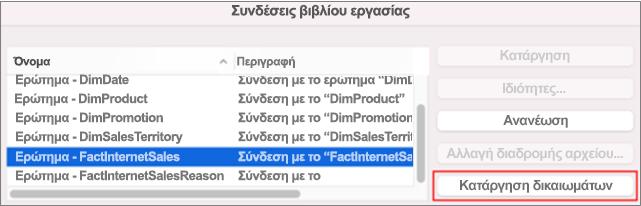 Κατάργηση αποθηκευμένων διαπιστευτηρίων για σύνδεση δεδομένων σε Mac