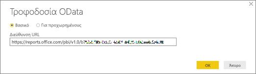 Διεύθυνση URL της τροφοδοσίας OData για το Power BI Desktop