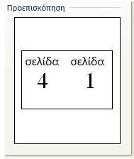 Προεπισκόπηση της ρύθμισης εκτύπωσης φυλλαδίου