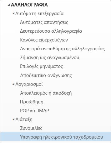 Υπογραφή ηλεκτρονικού ταχυδρομείου στο Outlook στο web