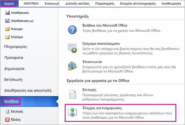 Μη αυτόματος έλεγχος για ενημερώσεις του Office στο Word 2010