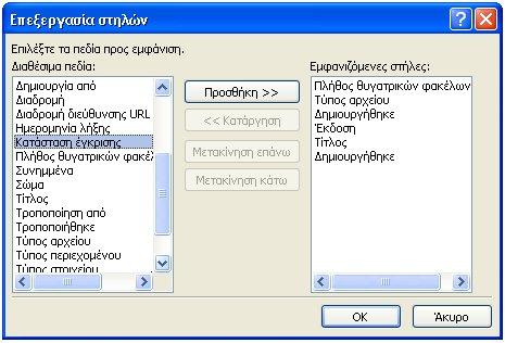 Άνοιγμα τοποθεσίας στο SharePoint Designer 2010