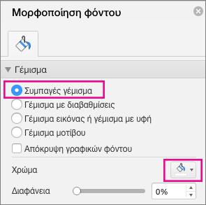 Συμπαγές γέμισμα στο PowerPoint για Mac