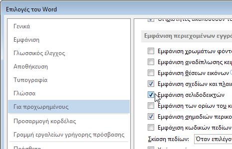 Επιλογές του Word
