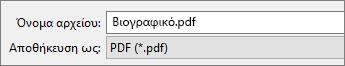 """Επιλέξτε """"PDF"""" στο πλαίσιο Αποθήκευση ως."""