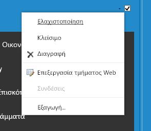 Μενού Τμήματος Web για να επιλέξετε Επεξεργασία τμήματος Web