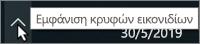 Περιοχή ειδοποιήσεων των Windows με βέλος που υποδεικνύει κρυφά εικονίδια
