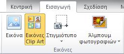 """Η εντολή ClipArt στην καρτέλα """"Εισαγωγή"""" της κορδέλας του PowerPoint 2010"""