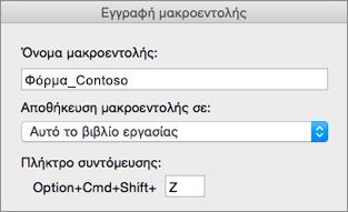 Φόρμα καταγραφής μακροεντολών στο Excel για Mac