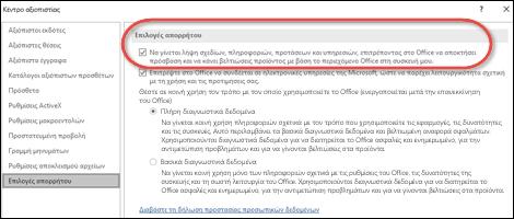 """Το παράθυρο διαλόγου """"Επιλογές προστασίας προσωπικών δεδομένων"""" που δείχνει πού μπορείτε να ενεργοποιήσετε ή να απενεργοποιήσετε τις υπηρεσίες cloud για το Office."""