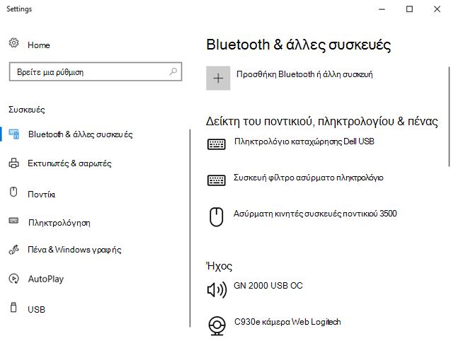 Bluetooth και άλλες ρυθμίσεις συσκευής