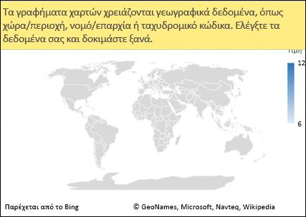 Γράφημα χάρτη του Excel με αμφίσημα δεδομένα