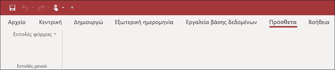 """Στιγμιότυπο οθόνης της κορδέλας """"πρόσθετα"""" στην Access"""