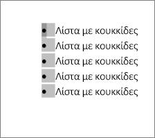 Επιλεγμένες κουκκίδες