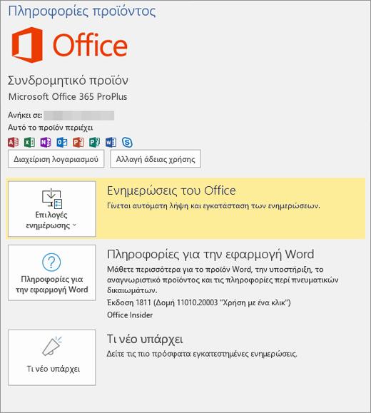 Εμφανίζει την προβολή Backstage του Office 365