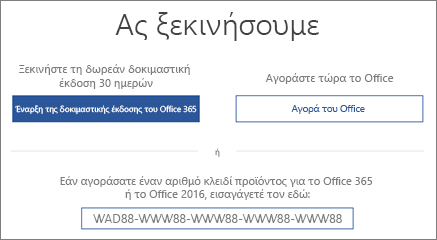 """Εμφανίζει την οθόνη """"Ας ξεκινήσουμε"""" που υποδεικνύει ότι μια δοκιμαστική έκδοση του Office 365 περιλαμβάνεται σε αυτήν τη συσκευή"""