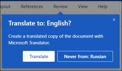 Ένα μήνυμα στο Word για την προσφορά web για τη δημιουργία ενός μεταφρασμένου αντιγράφου του εγγράφου.