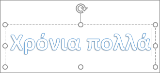 Αντικείμενο WordArt με προσαρμοσμένο κείμενο