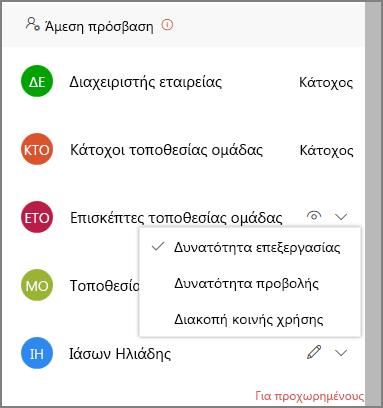 Στιγμιότυπο οθόνης των συνδέσεων απευθείας πρόσβασης