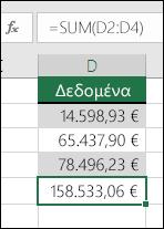 Χρησιμοποιήστε τη συνάρτηση SUM αντί για την ενσωμάτωση τιμών στον κώδικα τύπων.  Ο τύπος στο κελί D5 είναι =SUM(D2:D4)