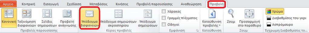 """Καρτέλα """"Προβολή"""" στο PowerPoint, όπου μπορείτε να μεταβείτε σε προβολή υποδείγματος διαφανειών"""