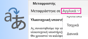 Outlook για μεταφραστή Mac