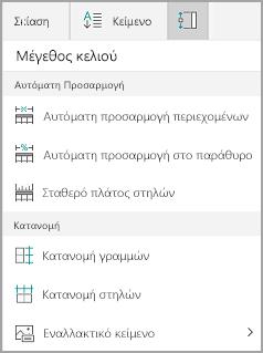 Επιλογές Αυτόματης προσαρμογής Windows Mobile