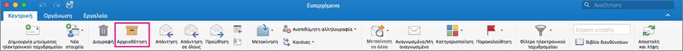 """Κορδέλα του Outlook με επισημασμένο το κουμπί """"Αρχειοθέτηση"""""""