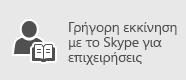 Γρήγορη εκκίνηση του Skype για επιχειρήσεις