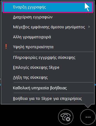 """Στη διάρκεια της σύσκεψης στο Skype για επιχειρήσεις, κάντε κλικ στην επιλογή """"Έναρξη εγγραφής"""""""