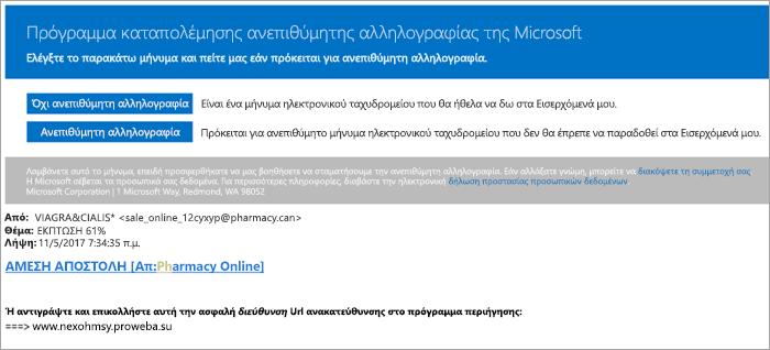 Ένα στιγμιότυπο οθόνης από μια διεύθυνση ηλεκτρονικού ταχυδρομείου Fighters ανεπιθύμητης αλληλογραφίας