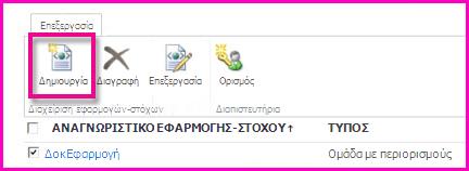 Στιγμιότυπο οθόνης της σελίδας του Κέντρου διαχείρισης του SharePoint Online για τη ρύθμιση των παραμέτρων μιας εφαρμογής-στόχου ασφαλούς αποθήκευσης.