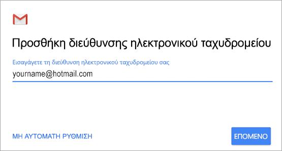 Προσθέστε τη διεύθυνση ηλεκτρονικού ταχυδρομείου σας