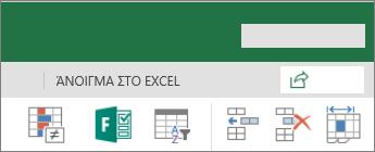 """Κουμπί """"Επεξεργασία στο Excel"""""""
