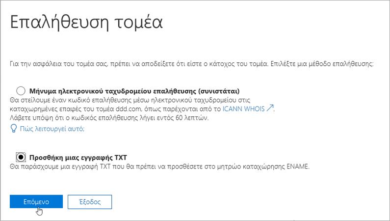 Office 365 Προσθήκη μιας instead_C3_2017526172713 εγγραφής TXT