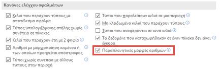 Μεταβείτε στο αρχείο > επιλογές > τύπους > κανόνες ελέγχου σφαλμάτων για να μετακινηθείτε στην επιλογή αριθμός μορφές Misleading.