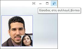 """Στιγμιότυπο οθόνης της επιλογής """"Είσοδος στη συλλογή βίντεο"""""""