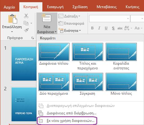 Η εντολή εκ νέου χρήση διαφανειών είναι στο κάτω μέρος το αναπτυσσόμενο μενού νέες διαφάνειες.