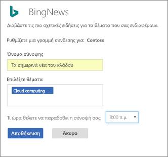 Ρύθμιση παραμέτρων σύνδεσης Bing