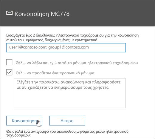Ένα στιγμιότυπο οθόνης του μηνύματος κοινής χρήσης οθόνης