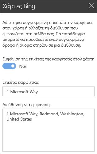 Εργαλειοθήκη Τμήματος Web χάρτες Bing