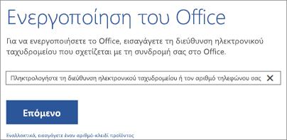 """Εμφανίζει το παράθυρο διαλόγου """"Ενεργοποίηση"""" όπου μπορείτε να πραγματοποιήσετε είσοδο για να ενεργοποιήσετε το Office"""