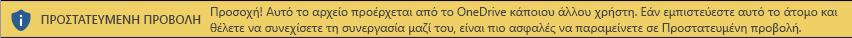 Προστατευμένη προβολή για έγγραφα που ανοίγονται από τον χώρο αποθήκευσης OneDrive κάποιου άλλου χρήστη
