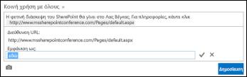 Μια σύνδεση ιστοσελίδας μορφοποιημένη με εμφανιζόμενο κείμενο
