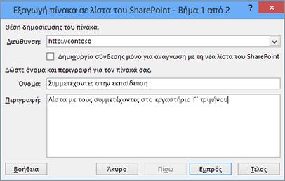 """Παράθυρο διαλόγου του """"Οδηγού εξαγωγής στο Sharepoint"""""""