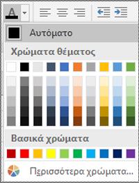 """Μενού """"Χρώμα γραμματοσειράς"""" στο Excel για υπολογιστή Windows."""
